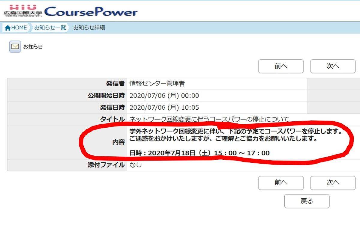 大学 コース パワー 広島 国際