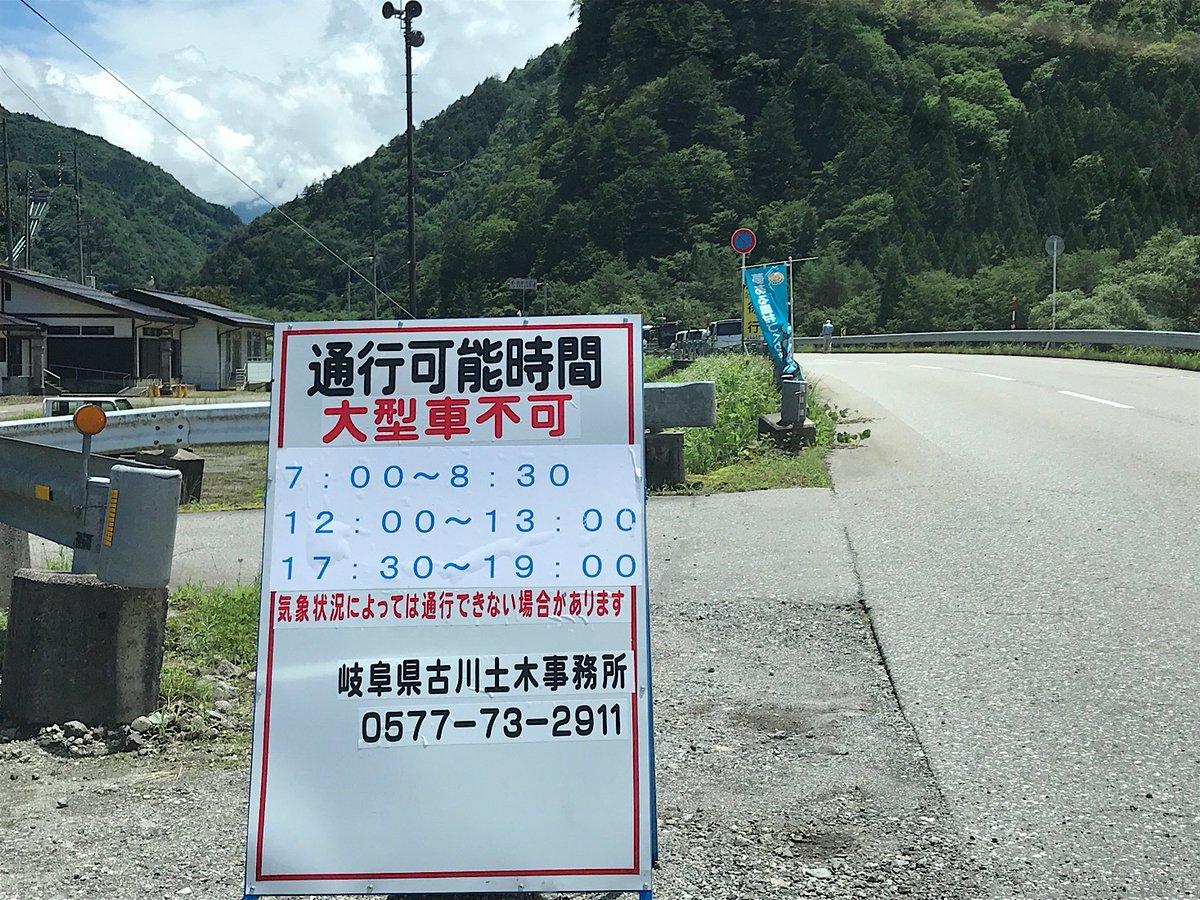 国道 通行止め 県 岐阜
