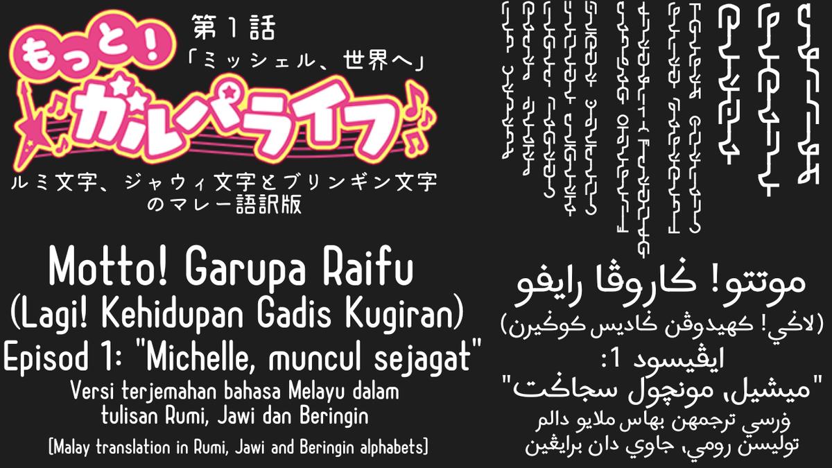 Translate Huruf Jawi Dan Rumi / Jawi Ke Rumi Online ...