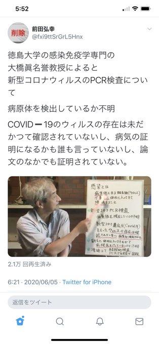眞 大橋 徳島 大学 名誉 教授