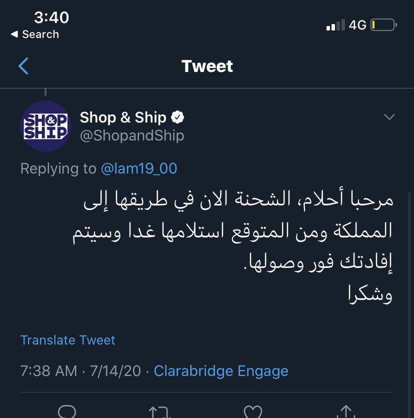 @ShopandShip @CITC_withU @Aramex_KSA  شوي مصداقيه وسلمونا الشحنات بوقتها لمتى وحنا كل شحنه وراها...