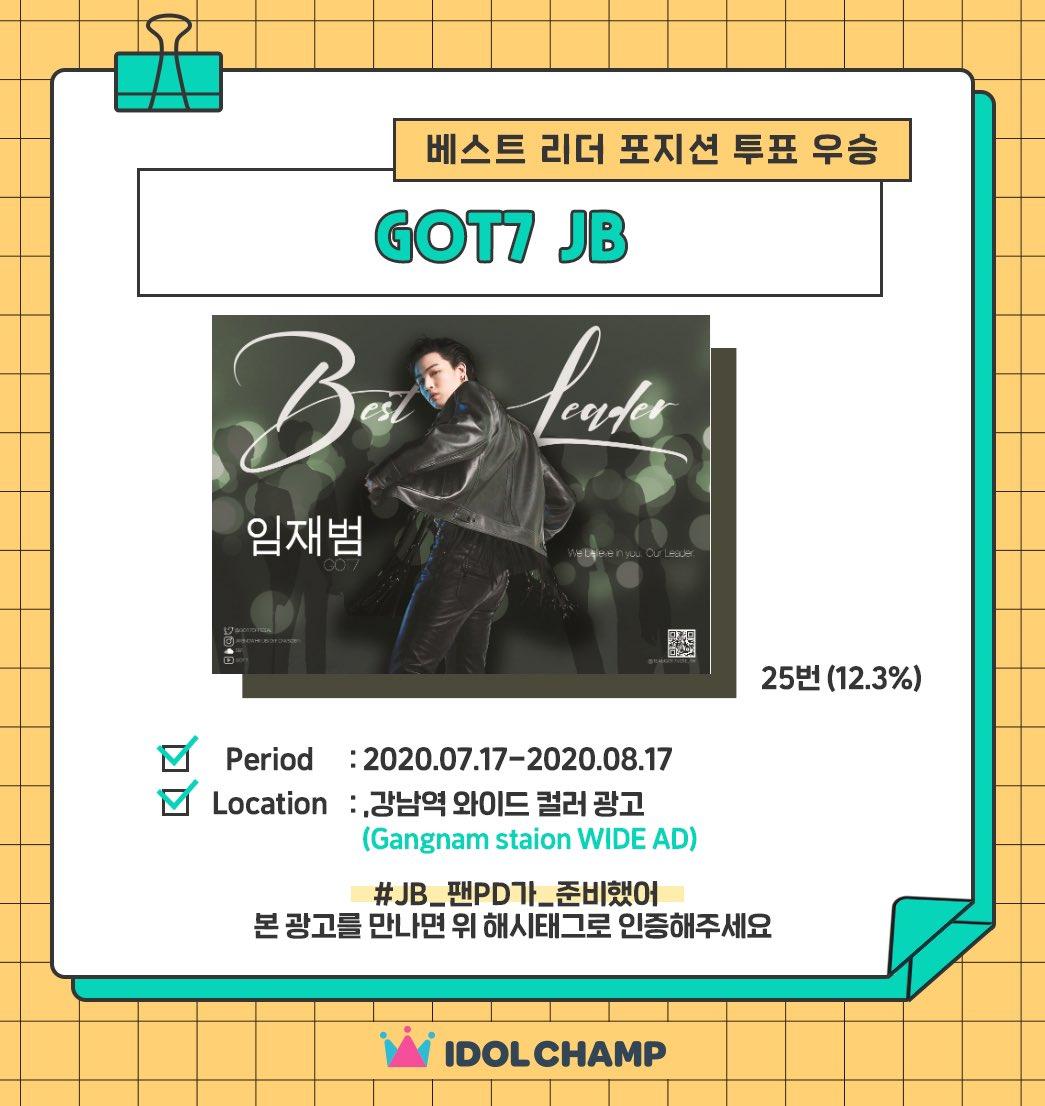 [광고안내]  🎊배스트 리더 포지션 투표 우승자🎉 #GOT7 #JB 💝💝  ✨와이드 칼라 / 강남역 4번 출구 방면 ✨WIDE COLOR / Gangnam Station  📍AD Period : 7.17~8.17  광고 만나면 #JB_팬PD가_준비했어 로 인증👍🏻 베스트 리더 포지션 투표 우승을 축하합니다🎊🎀🎉  #GOT7 #갓세븐 #JB #리더