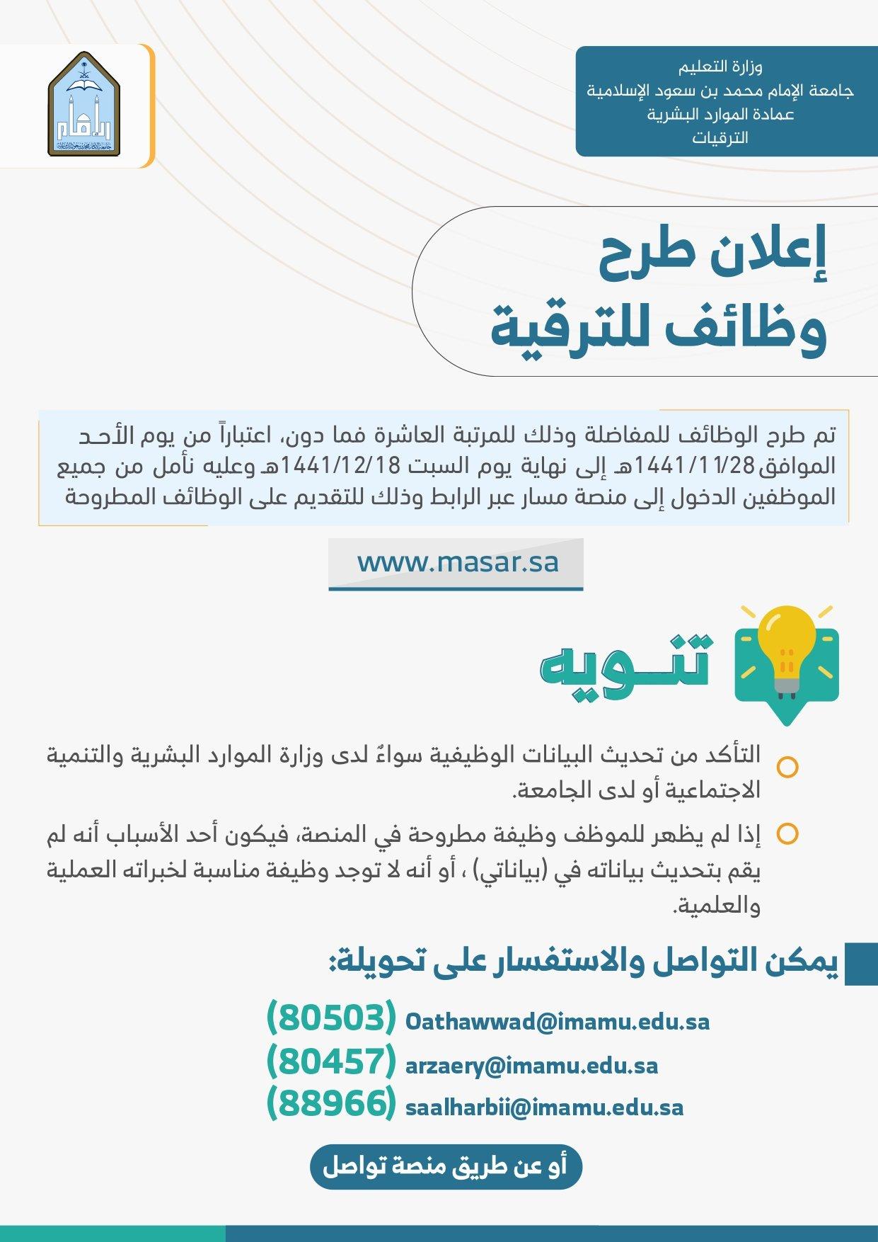جامعة الإمام محمد بن سعود الإسلامية On Twitter عمادة الموارد البشرية في جامعة الإمام تعلن عن طرح وظائف للترقية للمرتبة العاشرة فما دون اعتبارا من يوم الأحد ٢٨ ذي القعدة ١٤٤١هـ إلى يوم