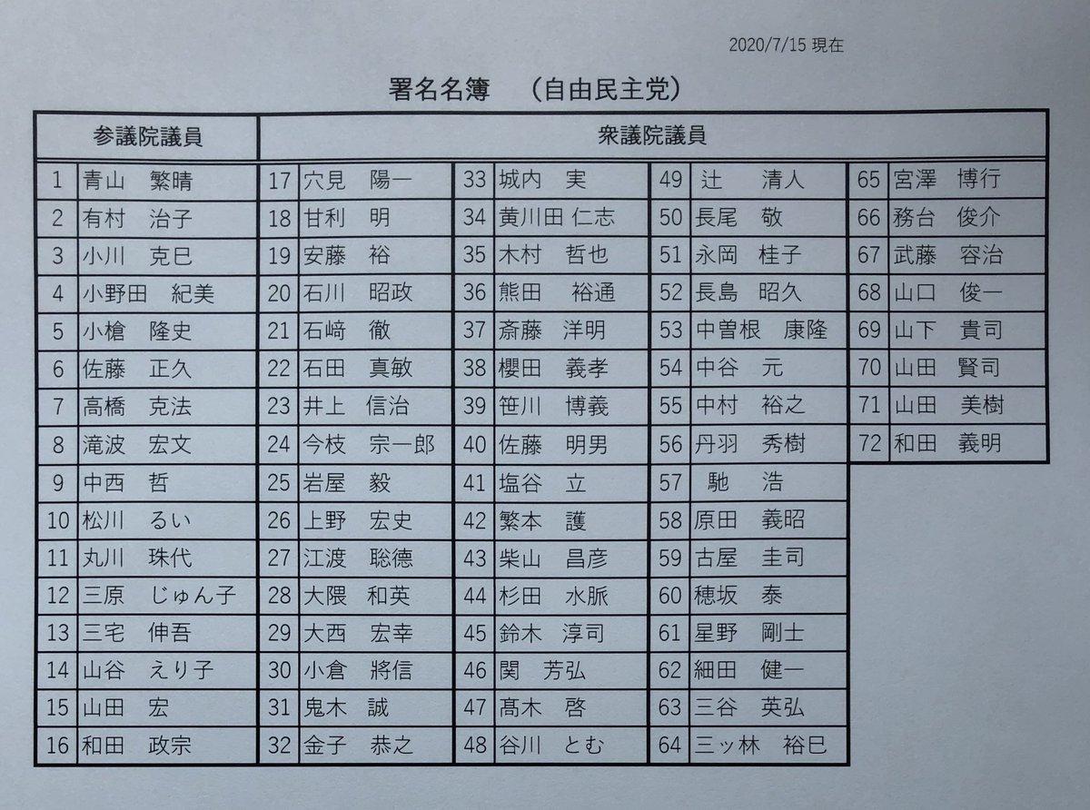 名簿が不鮮明でした。再掲します。 「香港国家安全法」に反対する、日本の国際署名賛同議員は、現在表の通り72名となっています。 https://t.co/aYL9mqkRuT