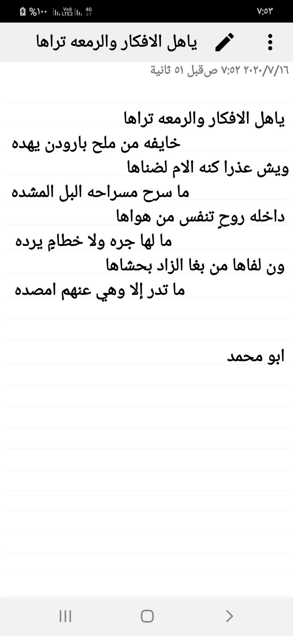قصيدة اتمنى تنال استحسانكم + لغز للغالين