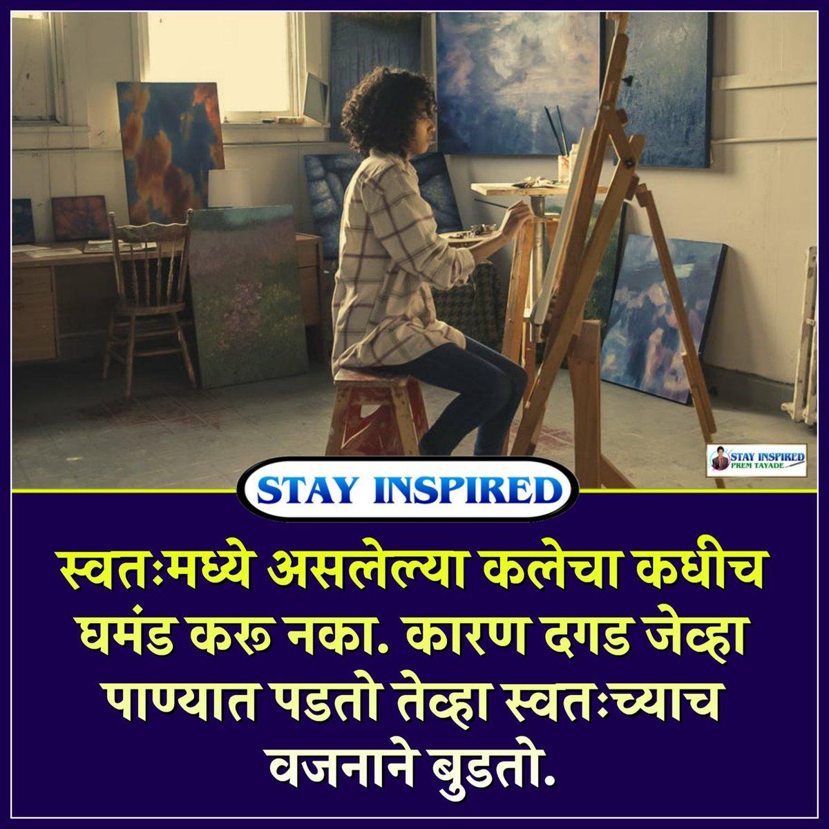 #प्रेरणादायी #प्रेरणादायक #सुविचार  #marathimotivation #marathi #marathistatus #marathimotivational #marathiinspirations #marathisuvichar #marathivichar #motivationmarathi #stayinspiredmarathi #inspiration #marathithoughts #success #inspirationalquotes #motivationalquotes #मराठीpic.twitter.com/FXonevFItJ