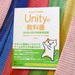 Image for the Tweet beginning: ちょっと前に買ったこの本を読み始めた。今日はインストールまで。これ読んだらゲームが作れるようになるらしいで。#unityの教科書