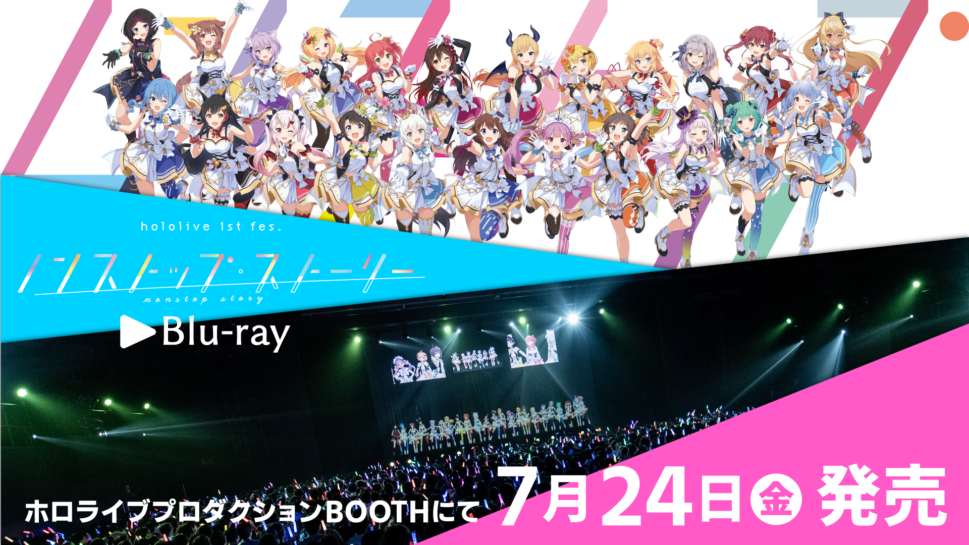 Booth Hololive