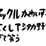 「もののけ姫」の魅力は?序盤からヤックルが可愛すぎるところ!