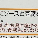 塩を少し加え熱湯で下茹でしたら豆腐が崩れない!⇒理想の四角い麻婆豆腐の出来上がり!