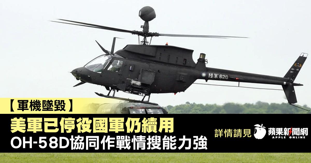【軍機墜毀】美軍已停役國軍仍續用 OH-58D協同作戰情搜能力強 #蘋果新聞網 #appledailytw #appledaily #戰蒐直升機  #OH58D  →→https://t.co/eKAHFfUyGs https://t.co/L74COyWN0E