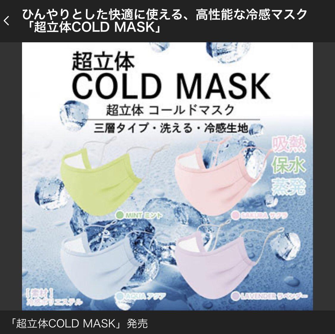 マスク mask 立体 超 cold コールド