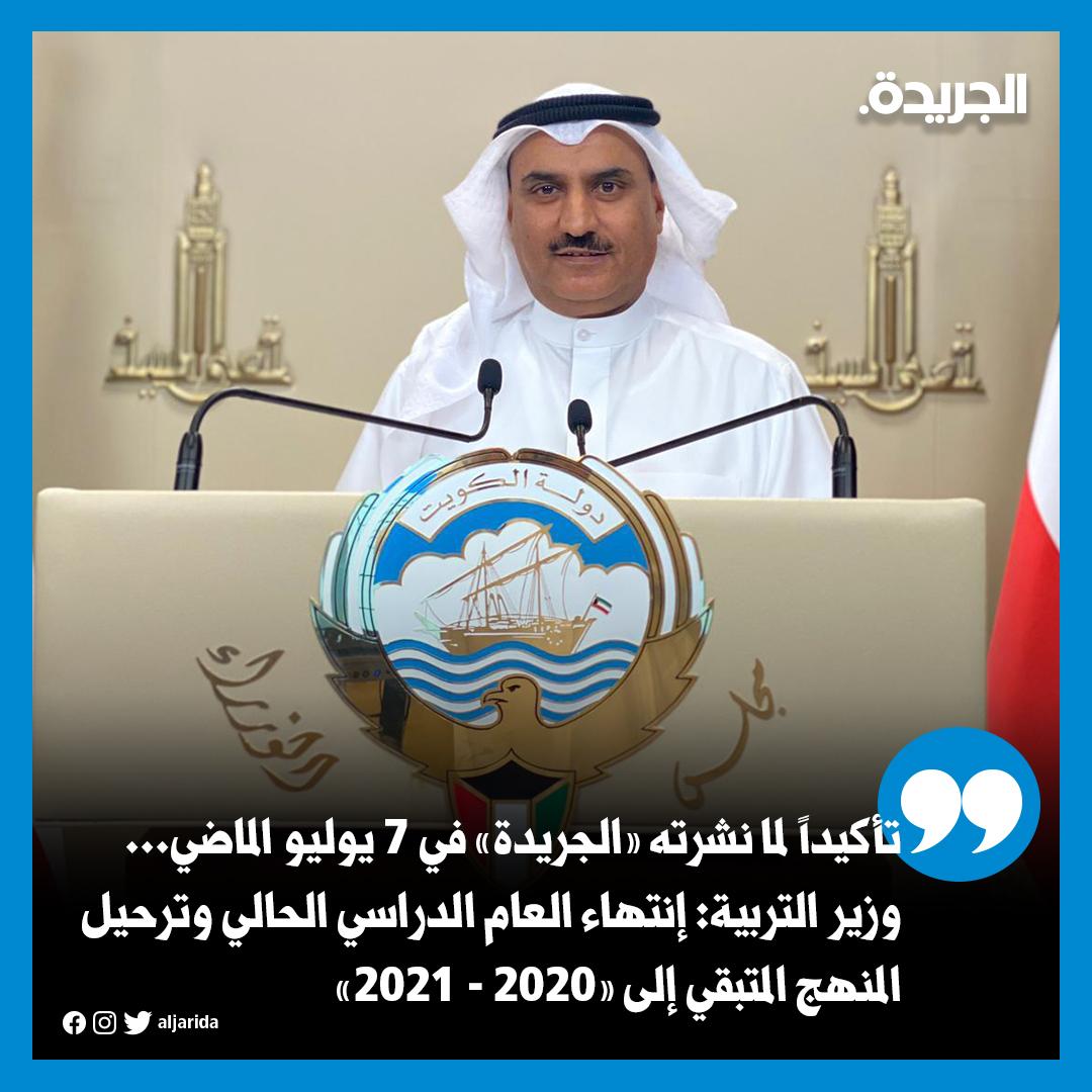 صحيفة الجريدة وزير التربية إنتهاء العام الدراسي الحالي وترحيل المنهج المتبقي إلى 2020 2021 تأكيدا لما نشرته الجريدة في 7 يوليو الماضي