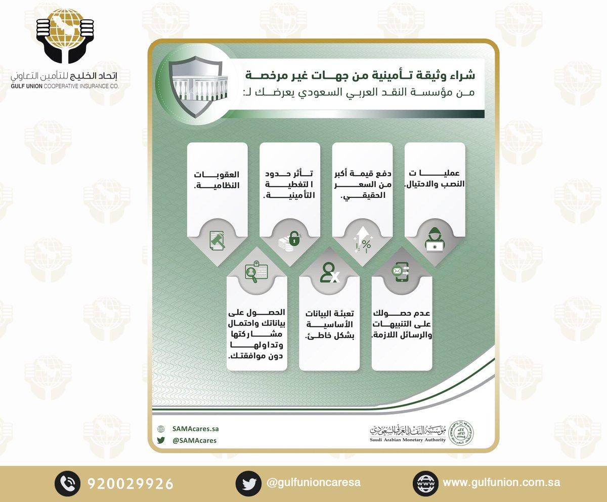 أقحوان أبذل قصارى جهدي تحديد تأمين اتحاد الخليج الطبي المستشفيات التي يغطيها Comertinsaat Com