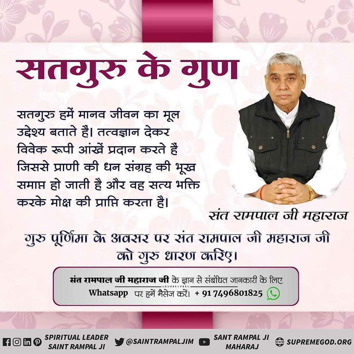 #GodKabir_OceanOfHappiness Our complete salvation is possible only by devotion of God Kabir ! God Kabir lives in the imperishable place Satlok, which is the ocean of happiness,  that is,  there is no sorrow there! <br>http://pic.twitter.com/vHOdrcxHyw