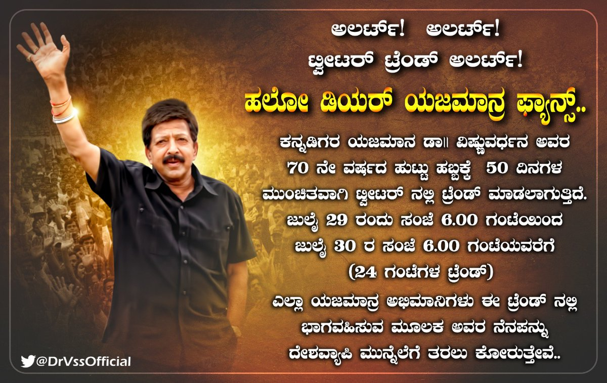 50 days before his 70th birthday celebrations, a 24-hour Twitter trend planned by fans. #Vishnuvardhan70