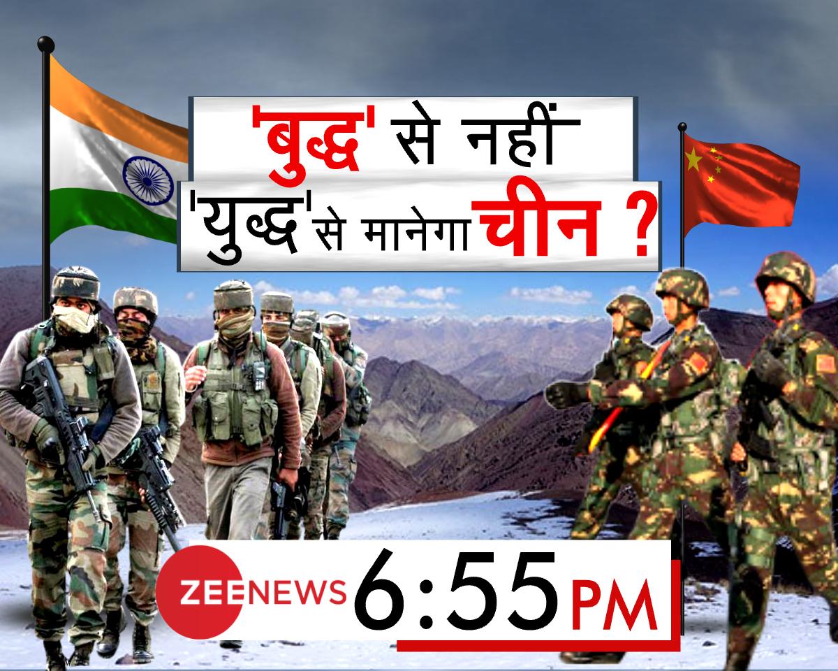 'बुद्ध' से नहीं 'युद्ध' से मानेगा चीन? कोरोना पर आज की सबसे बड़ी ख़बर? विदेशी जमातियों को 'अनोखी सज़ा' महानगरों की सभी बड़ी ख़बरें एक साथ  देखिए 6:55 PM @ZeeNews पर