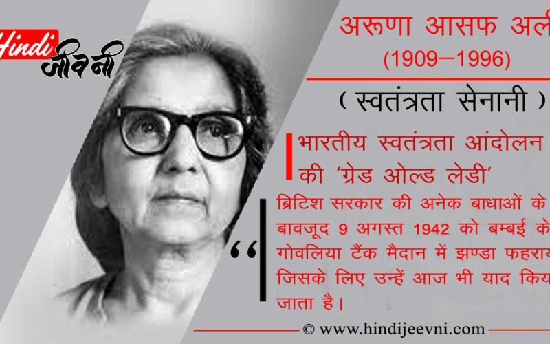 पद्म विभूषण', 'भारत रत्न' से अलंकृत 'अंग्रेज़ों भारत छोड़ो' आंदोलन में सहभागी स्वतंत्रा सेनानी, शिक्षक, #ArunaAsafAli की पुण्यतिथि पर दिल से सलाम 🙏🙏  #freedom @narendramodi @AmitShah @naqvimukhtar  @ShahnawazBJP @Rai7manjit @Mohsinrazabjpup @BJP4India @BJPLive @bjp4mumbai https://t.co/kozt9Ci3jS