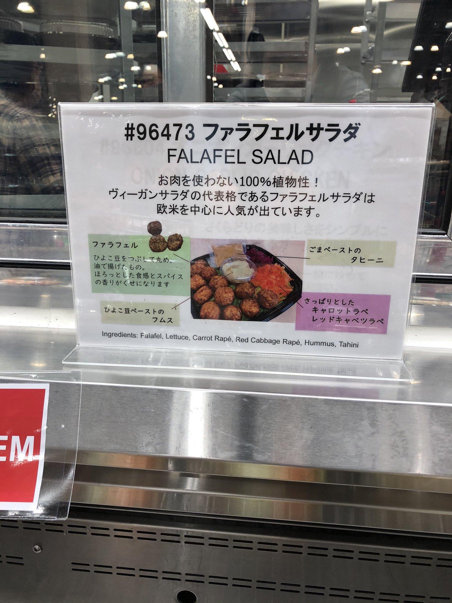 サラダ ファラフェル