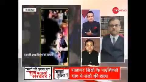 #TaalThokKe : पालघर में कौन किसे बचा रहा है ?  #JusticeForPalghar    @AmanChopra_ के साथ  @sambitswaraj