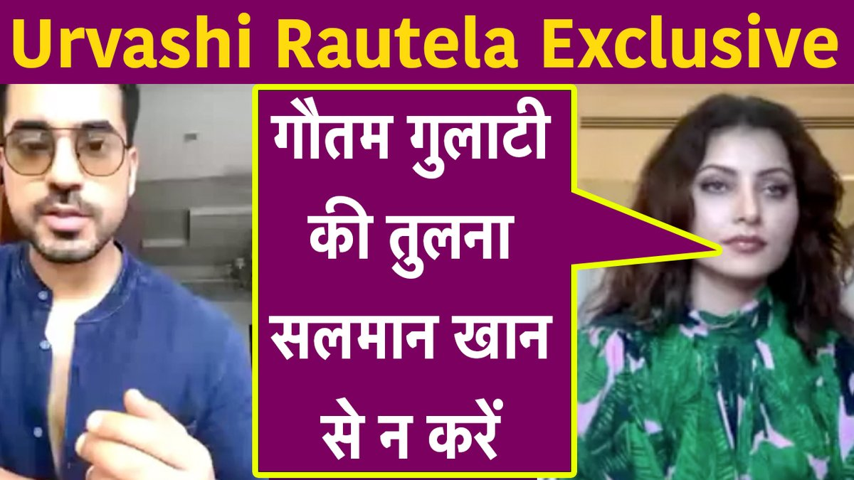 Urvashi Rautela Exclusive: Gautam Gulati की तुलना Salman Khan से न करें @UrvashiRautela @TheGautamGulati   #VirginBhanupriya #UrvashiRautela #GautamGulati #salmankhan   वीडियो देखें: