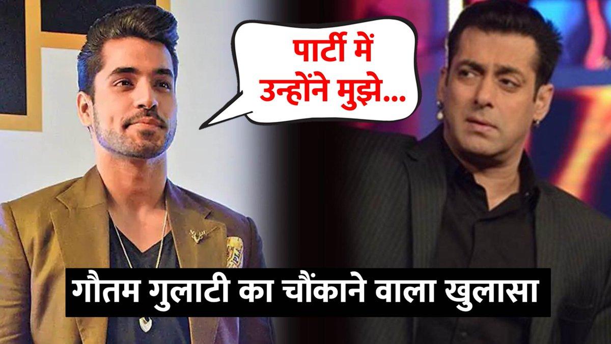 बॉलीवुड एक्टर सलमान खान को लेकर गौतम गुलाटी ने किया बड़ा खुलासा  #BiggBoss #BB14 #SalmanKhan #GautamGulati   Watch Full Story Here :