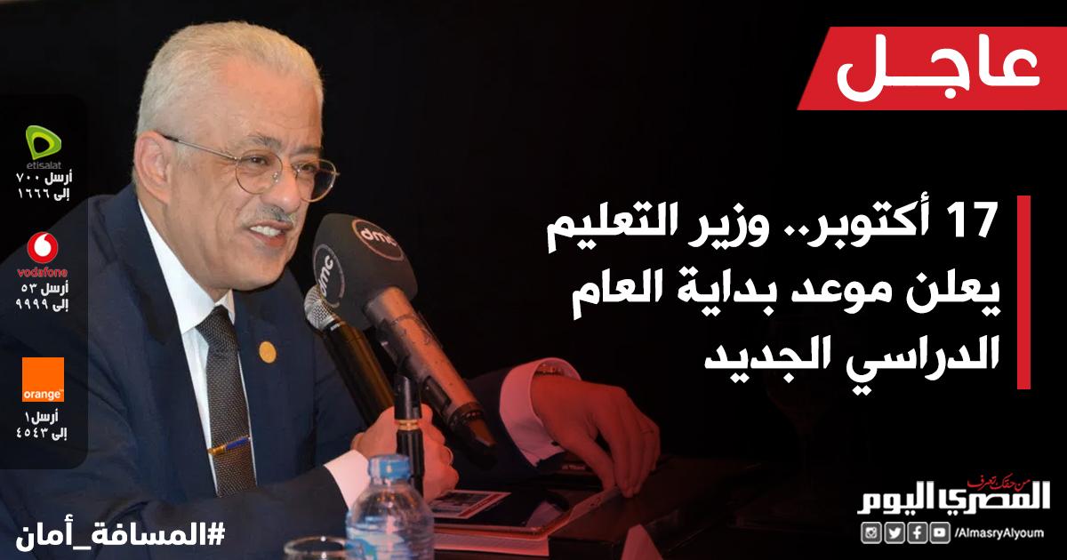 صحيفة المصري اليوم عاجل 17 أكتوبر وزير التعليم يعلن موعد بداية العام الدراسي الجديد 2020 2021