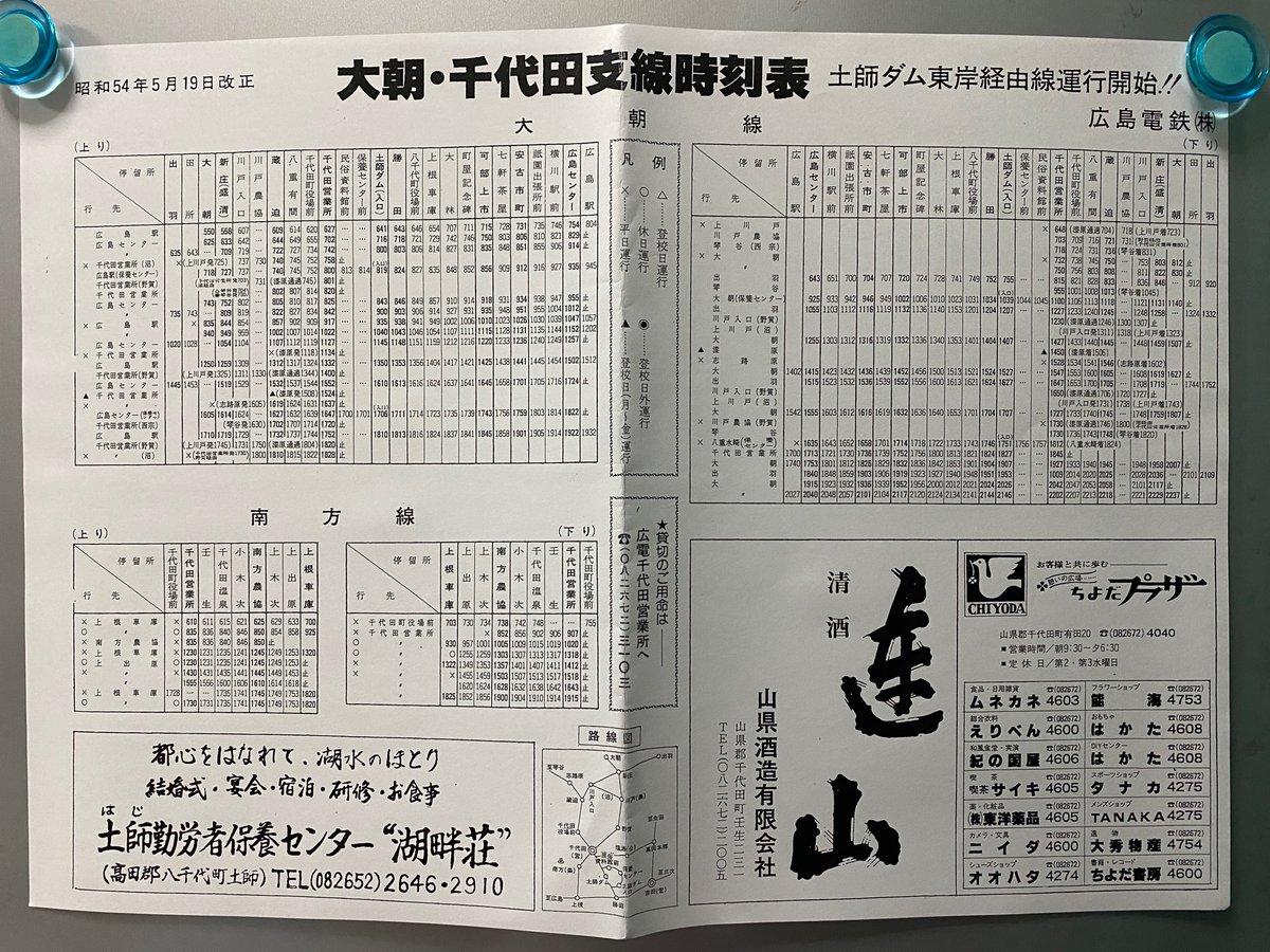 """かすうどん⑨バスヲタ on Twitter: """"1984年5月1日に千代田支線を ..."""