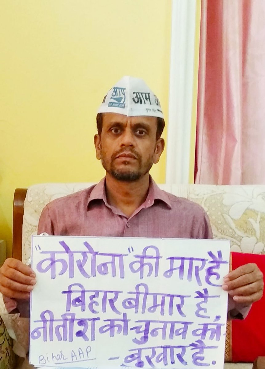 #आंदोलन का #आगाज़।   बिहार की जनता #कोरोना महामारी और #बाढ़ की चपेट में है,इस संकट की घड़ी में #नीतीश+#मोदी सरकार को चुनाव लड़ने की बजाय इस #महामारी से लड़ना चाहिये। @NitishKumar #Bihar राज्य चुनाव आयोग https://t.co/tEXTl1r4ml