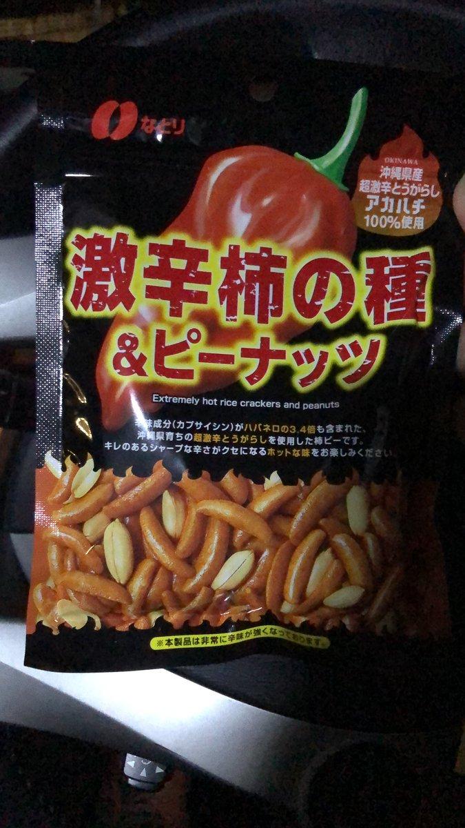 ジョイトイ 柿 種 の インリン オブ