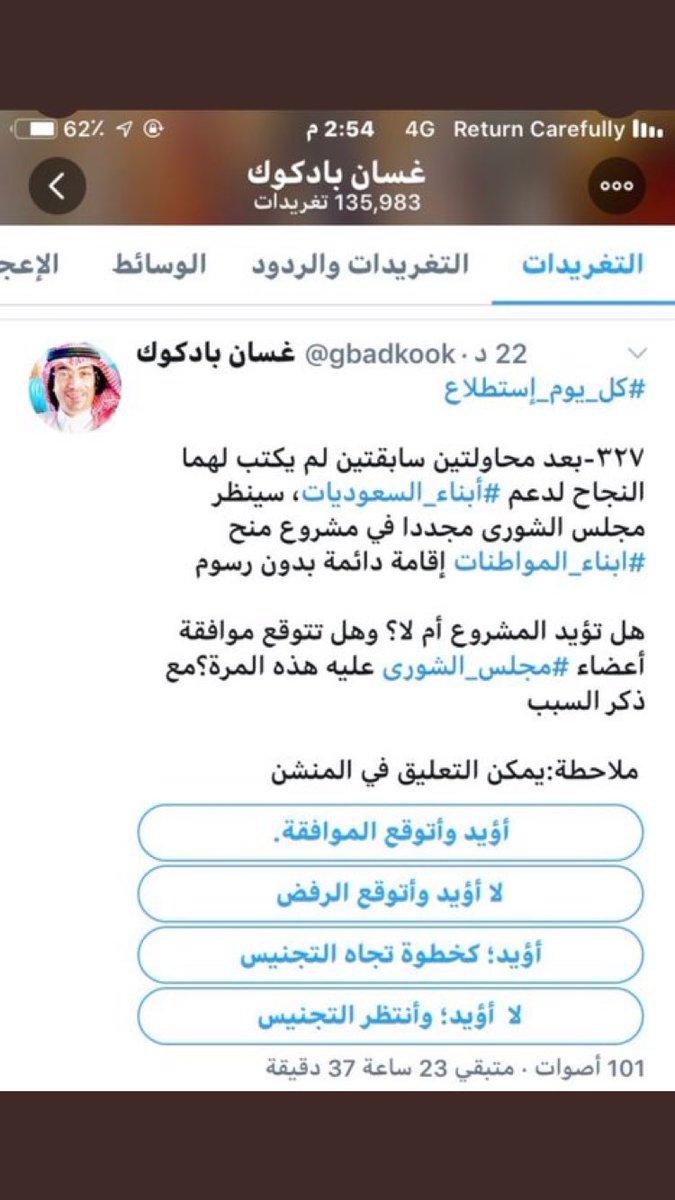 مـاجـد آل خـالـد On Twitter يعود مجددا المناضل والمتحدث الرسمي عبر تويتر بادكوك بنشر تصويت لدعم ويقول لم ينجح سابقا موضوع تجنيس ابناء السعوديات بادكوك من الكارهين لسعوديين الاصليين ويريد تفكيكهم وقطع
