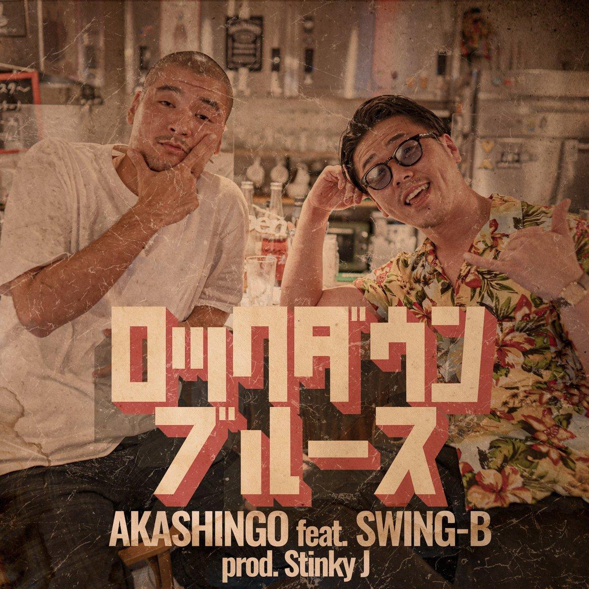 """本日各社配信開始♪  """"ロックダウンブルース"""" feat.SWING-B  (prod.Stinky J)  シンゴちゃんリリースおめでとう🎉㊗️🎉  東京もまだまだ油断できない状況だけど、笑う門には福来たる。ネガをポジに変え、前向きに軽快なビートに乗せたナンバーです♪  聴いてください‼︎‼︎ https://t.co/W5oF0ds9YZ"""