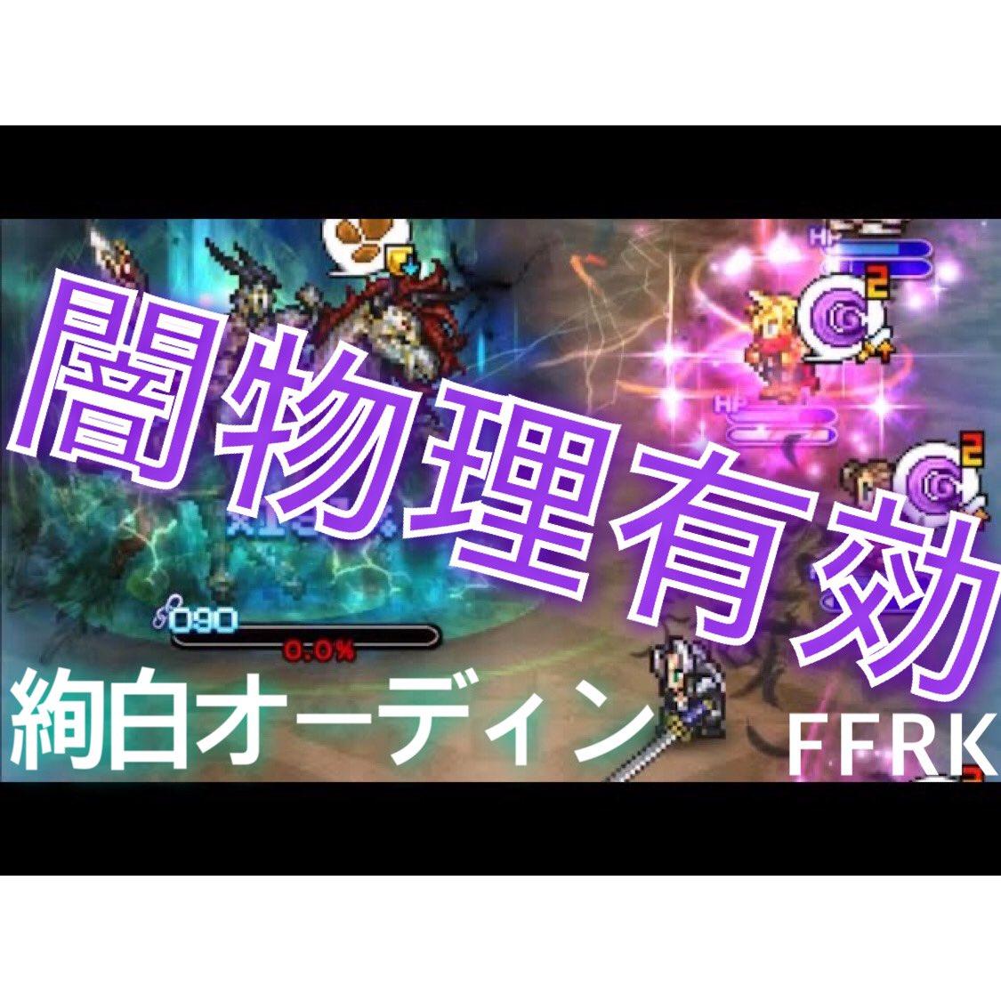 【FFRK】#760 絢白オーディン闇物理有効!闇クラウド使っての騎士王の記憶白おでん撃破攻略!FF好きDJのファイナルファンタジーレコードキー...  @YouTubeよりYouTubeにて絢白オーディン闇物理有効の撃破動画アップしました。#FFRK #FF_RK