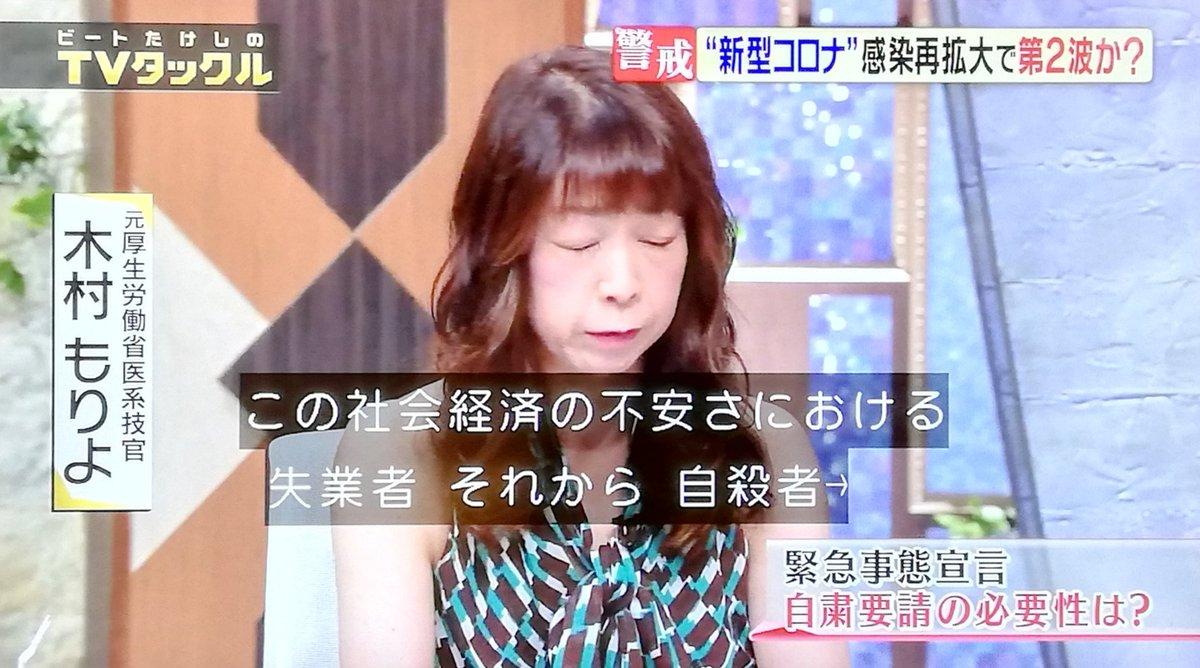 """クリエネ(市中感染ゼロ戦略で経済再生を) on Twitter: """"7/12 TV ..."""