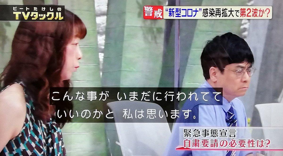 タックル もり テレビ よ 木村