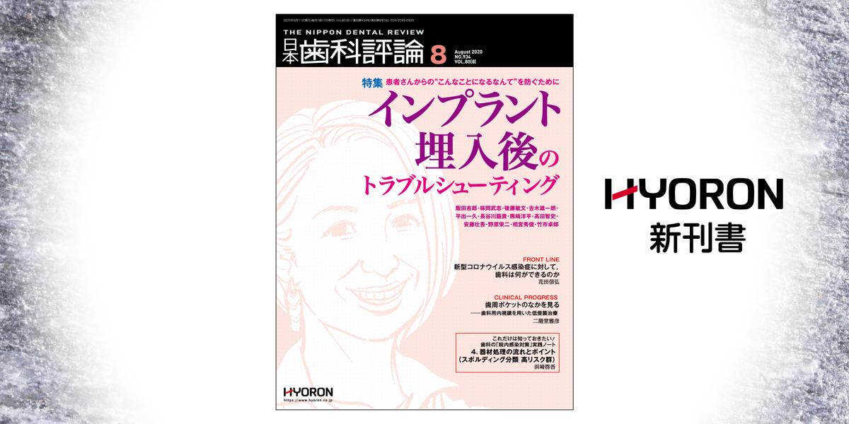 月刊『日本歯科評論』8月号特集「インプラント埋入後のトラブルシューティング」では,栄3丁目リサーチグループ(SSRG・主宰/飯田吉郎先生)のメンバーが,インプラント治療で起こりがちなトラブル10 項目について,発生率や原因,予防法や対応法,患者さんにどのように説明すべきかまでを解説.