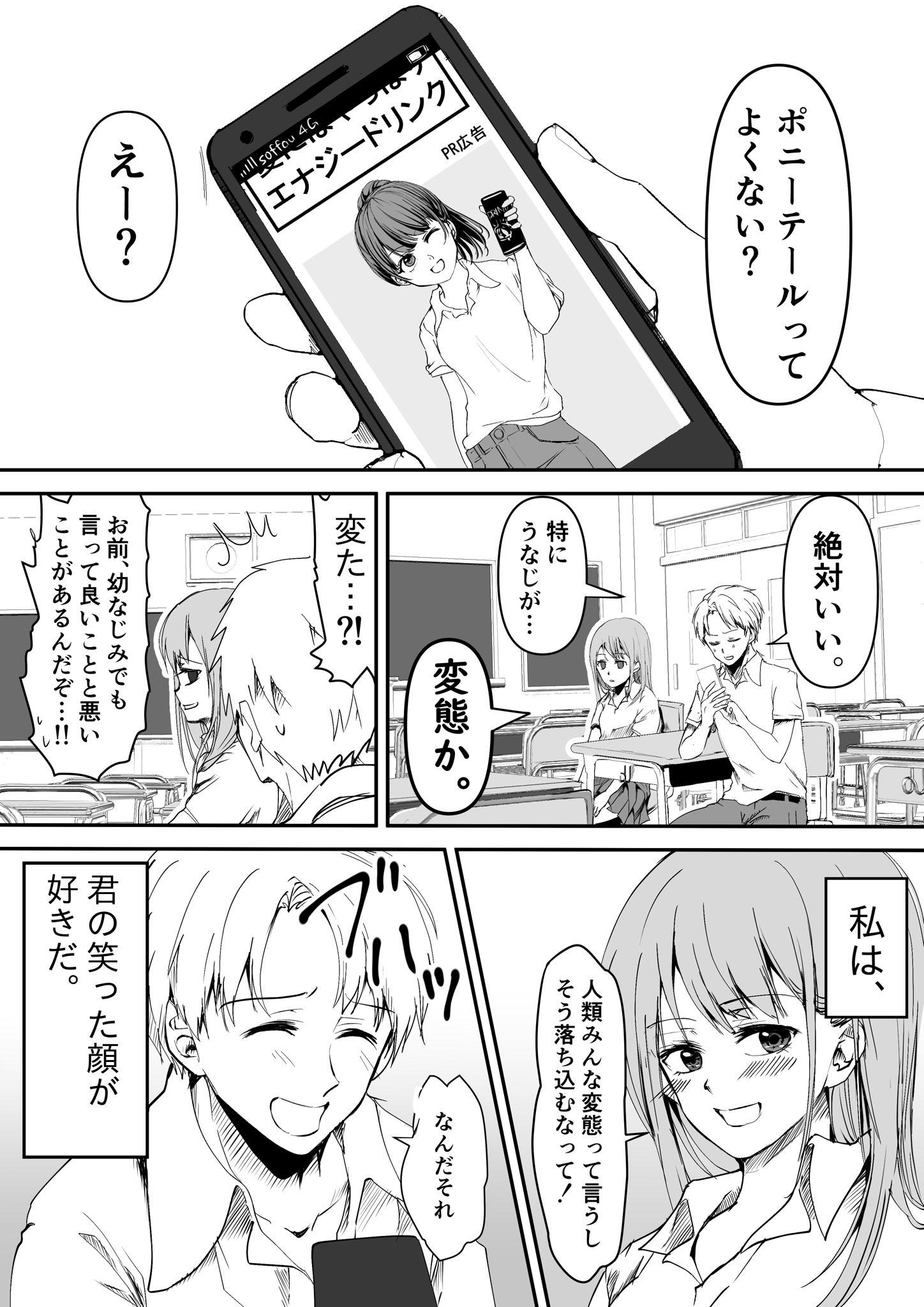 幼なじみ同士の恋01