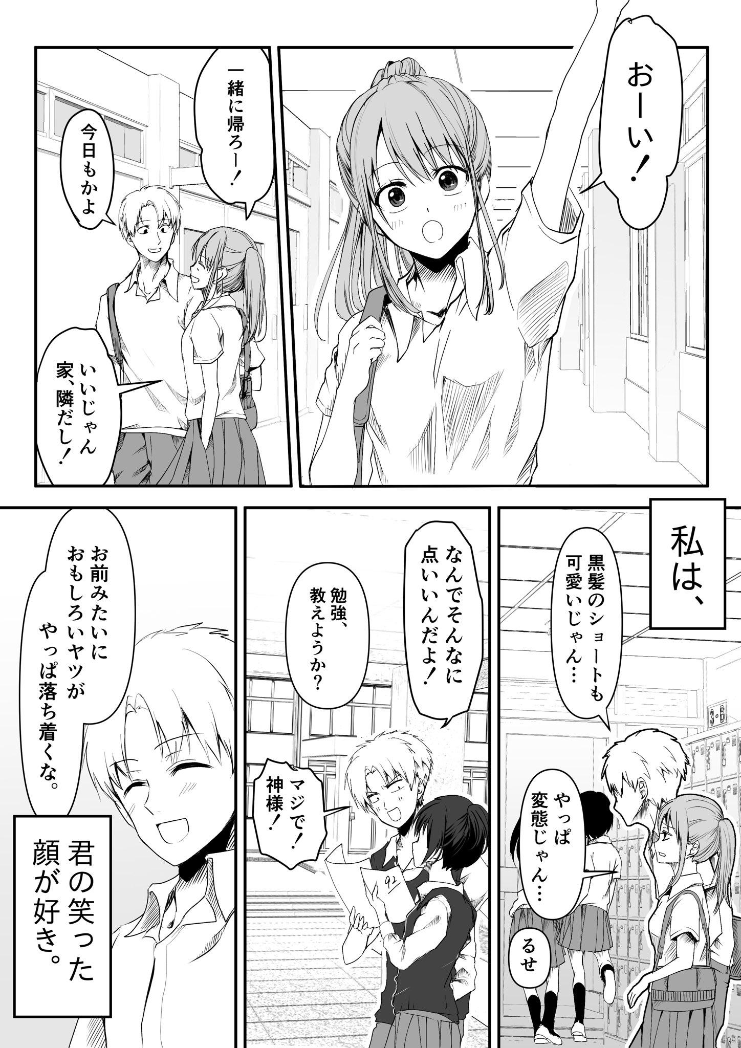 幼なじみ同士の恋02