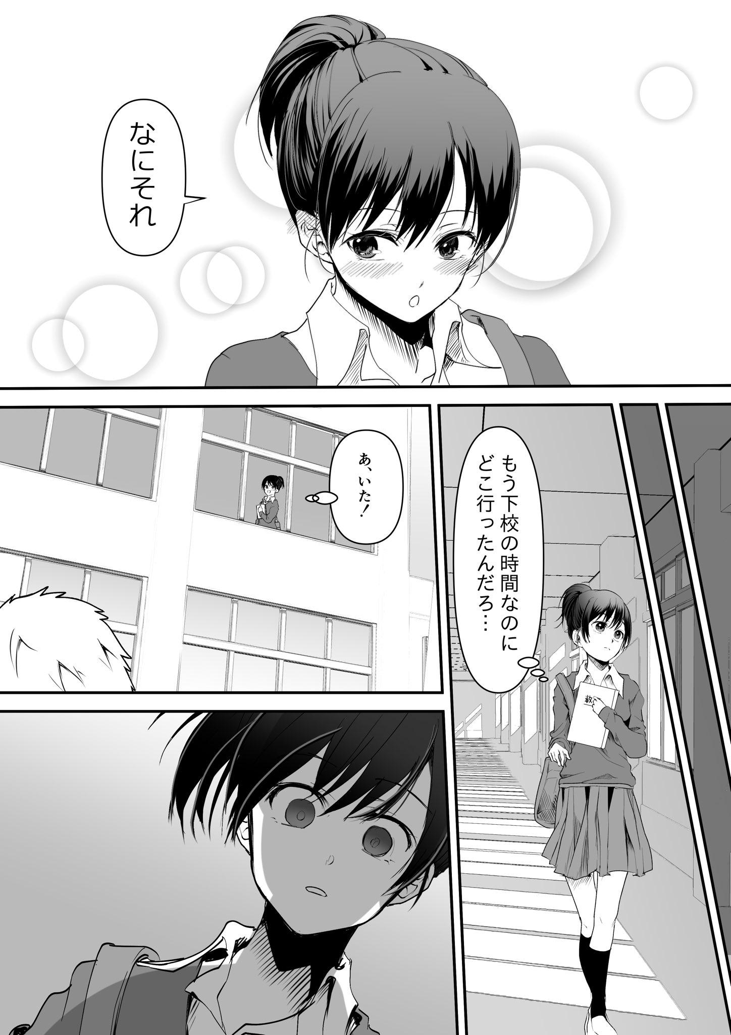 幼なじみ同士の恋03