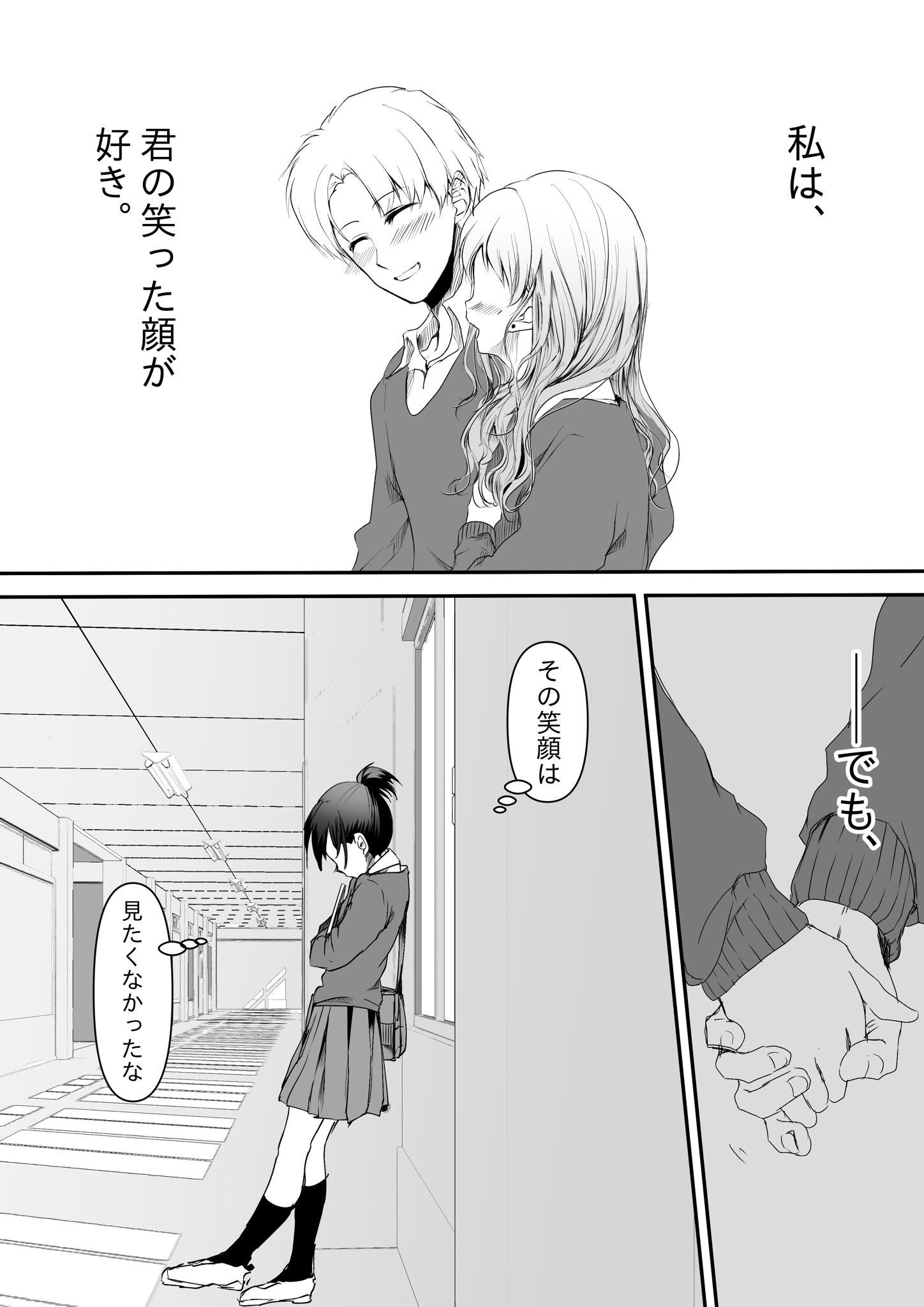幼なじみ同士の恋04