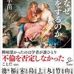 Image for the Tweet beginning: ( ━☞´◔‿ゝ◔`)━☞ Kindleセール:【7/30まで】「#人はなぜ不倫をするのか (#SB新書) 」 50%OFF  ⇛