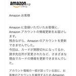 【注意】Amazonからという偽メールが来ても個人情報は入力しないで!