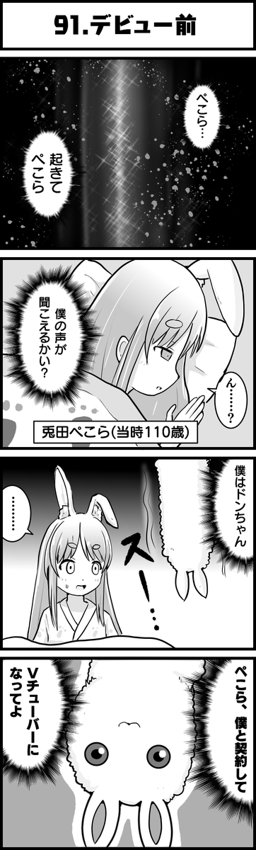 110 兎田ぺこら