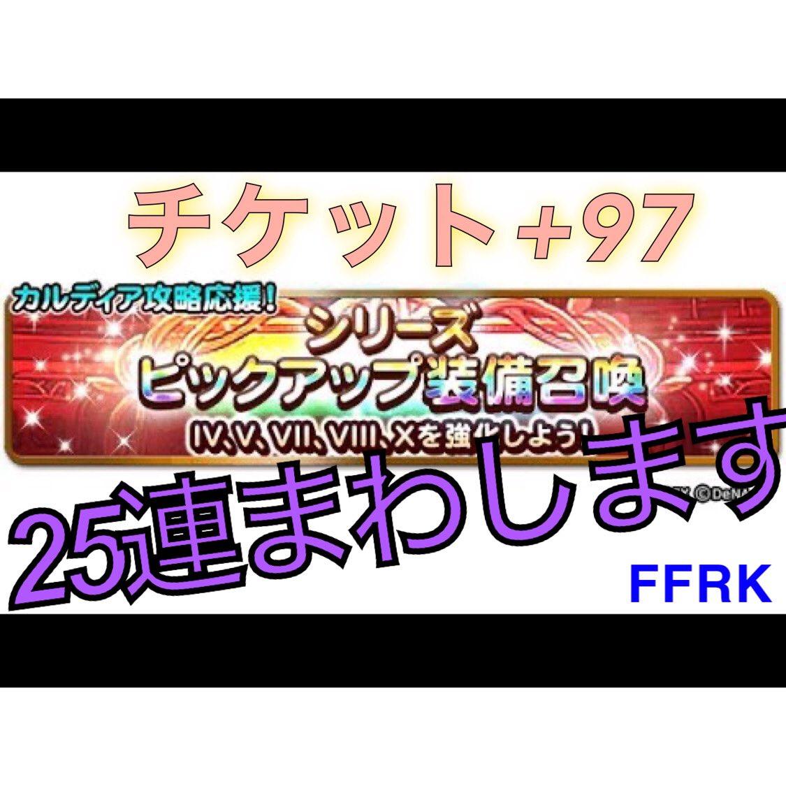 【FFRK】#761 カルディア攻略応援ガチャ20枚チケット+97で25連ガチャまわします!ドクターモグよ揺れてくれ!FF好きDJのファイナルフ...  @YouTubeよりそっそくまわしてみました!応援された皆様おめでとうございます🎉僕は…動画見ていただけたら嬉しいです#FFRK