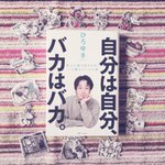 Image for the Tweet beginning: #ひろゆき (西村博之)さんの #自分は自分、バカはバカ。 #読了  攻撃されたら「物理的に」一歩前に出る、相手の目をじっと見続ける。フムフム🤔  #読書好きと繋がりたい #読書好きな人と繋がりたい