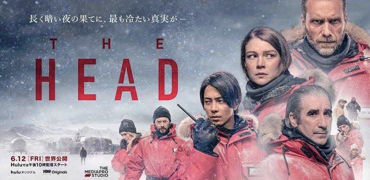 山下智久出演,海外ドラマ「THE HEAD」ポスター