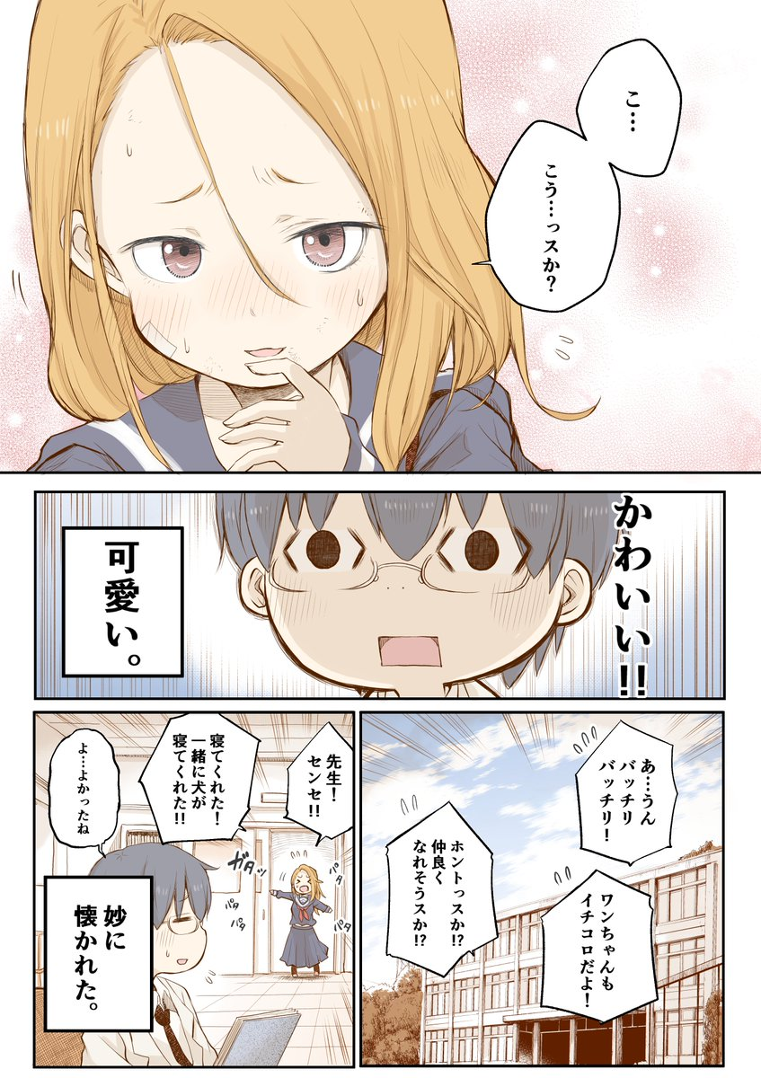 【創作漫画】女番長と保健室の先生。