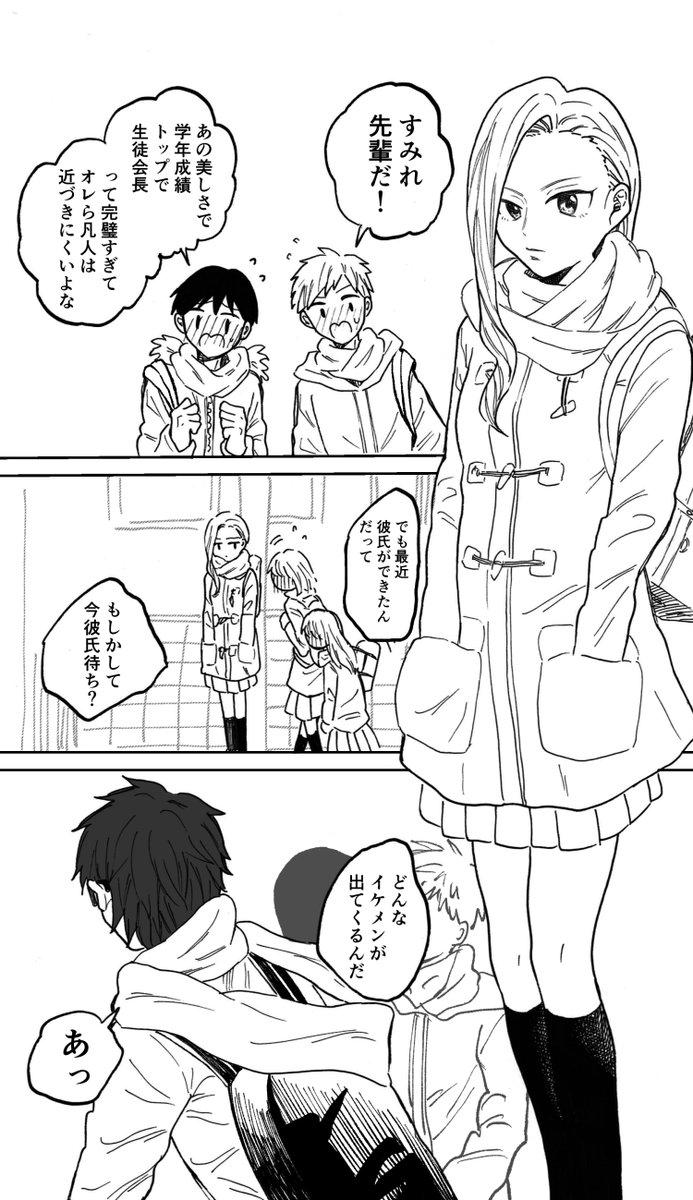 高値の花の彼氏01