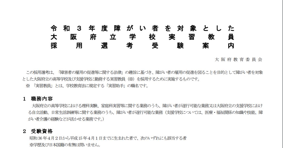 和 3 大阪 府 教員 試験 採用 年度 令