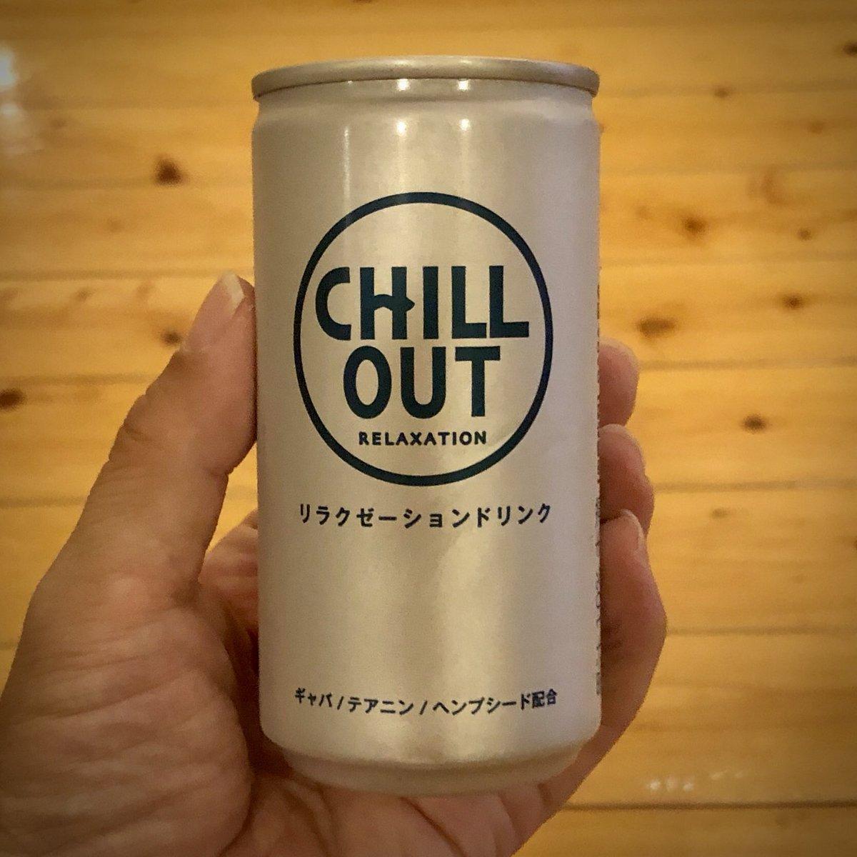 意味 chill